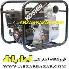 موتور آبکش سه اینچ بنزینی کوشین کوشین KOSHIN KOSHIN